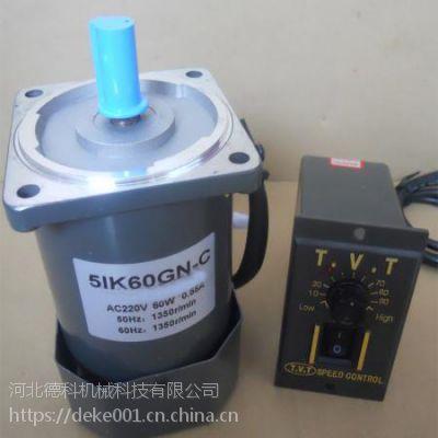 五常60W光轴交流电机/220V微型单相电动机12v微型直流减速电机多少钱一台