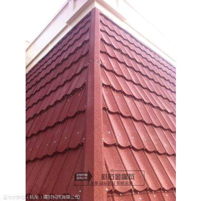 云南金属彩石瓦轻钢别墅坡屋面圣戈邦大品牌