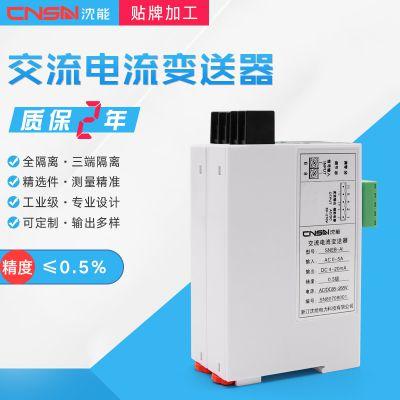浙江沈能SNEB-AI接线式单相交流电流变送器