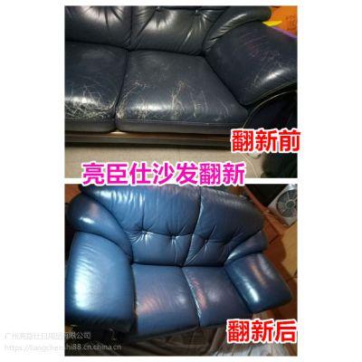 乌海亮臣仕真皮皮革翻新染色剂新旧沙发改色修补