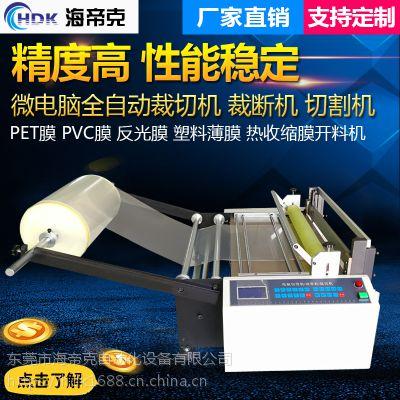 厂家供应全自动PE膜裁切机硅油膜切片机全自动离型膜切张机定制