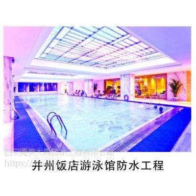 承接景观池、游泳池、污水池等的防水、防腐工程