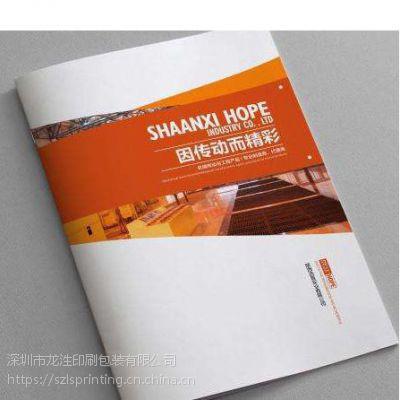 深圳企业期刊内刊月报 设计印刷铜板纸画册设计印刷 品质有保障