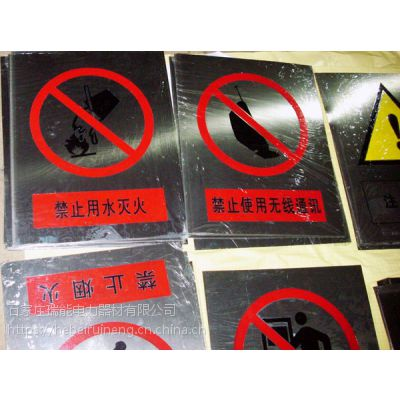 供应定制安全标识牌消防标志牌标号杆禁止标志牌电线杆警示贴