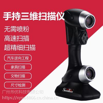 三维抄数机 高清扫描仪 PRINCE335双色激光手持式三维扫描仪 桌面