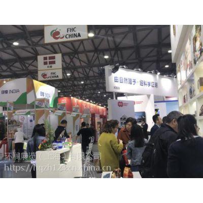 2018第十九届中国(上海)国际食品饮料暨进口食品展2018中国(上海)国际食品饮料暨进口食品展览会