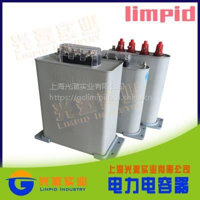 上海光澈实业生产电力电容器LPCP-30-3G/480-Y提高供应因数自愈式并联