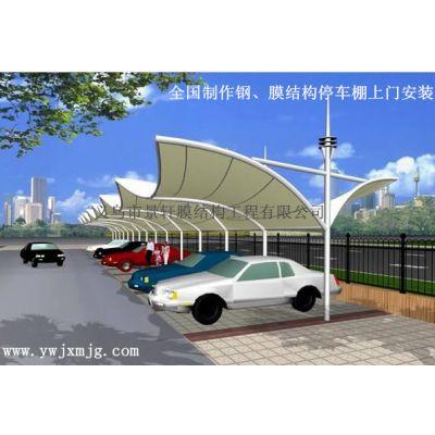 建阳自行车停车棚/南平别墅车棚生产/三明PVDF建筑膜材批发