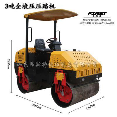 弗斯特小型压路机价格全液压压土机质量三吨压路机