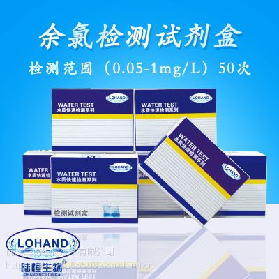 氨氮检测试纸 LH1009