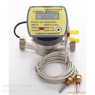 山西DN25水平单流束机械式热量表 户用热量表 机械热量表