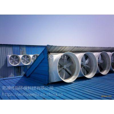 巢湖制造车间通风换气设备 工厂排烟设备