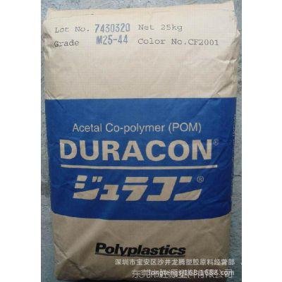 专业供应POM/日本宝理/M25S塑料
