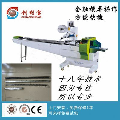 【佛山创利宝】钢管管材自动包装机300S枕式包装机 打包