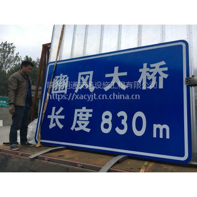 宝鸡标牌厂15029223009渭南交通路牌制作,渭南3m超强级反光膜,宝鸡