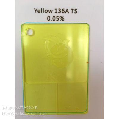 特价供应透明黄136/柠檬黄136/柠檬黄TS