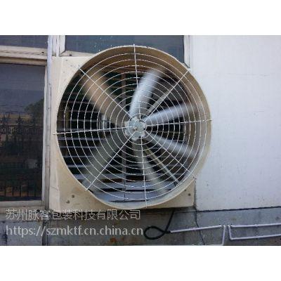 苏州脉客盐城降温水帘、负压风机厂家、盐城环保空调