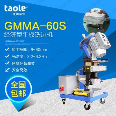 铣边机GMMA-60S