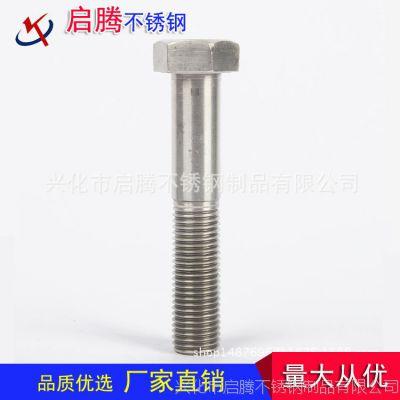 厂家供应 非标螺丝不锈钢螺杆 不锈钢304/316外六角螺栓 来图定制