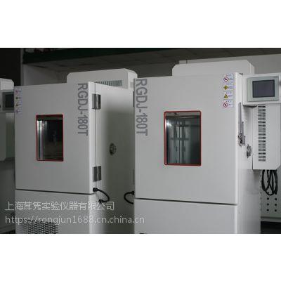茸隽武汉销售RGDJ-500高低温循环试验箱