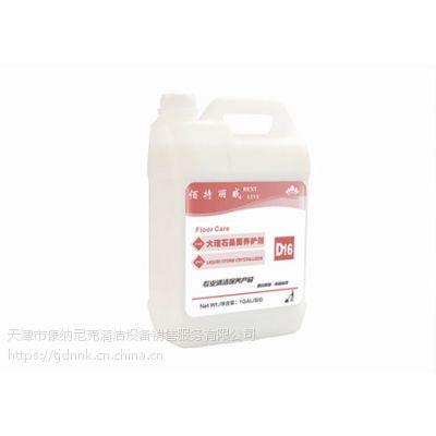 大理石晶面养护剂佰特丽威D16