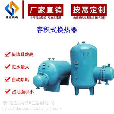 厂家定制容积式换热器 半容积式换热器 热水交换器