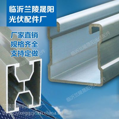 光伏安装金属屋面铝合金支架导轨厂家
