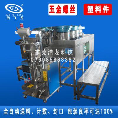 电器配件自动混合包装机 各种五金螺丝点数包装机