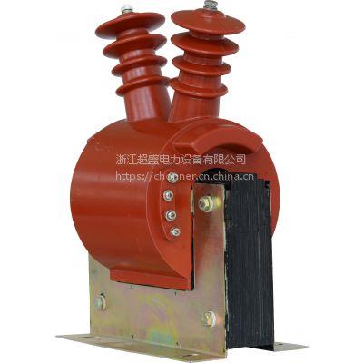 超盛供应专业低价单相半封闭全绝缘浇注互感器JDZC-6、10电压互感器