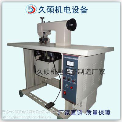 无纺布热合机 JS-150超声波花边缝合机 无纺布封边机