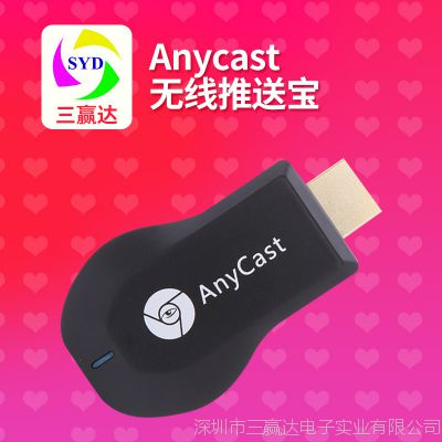 RK3036 安卓wifi无线同屏器 anycast M2 ezcast hdmi dongle