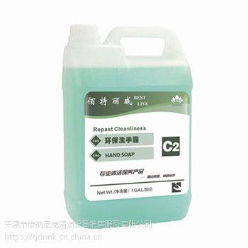 洗手液佰特丽威C2(绿色透明)