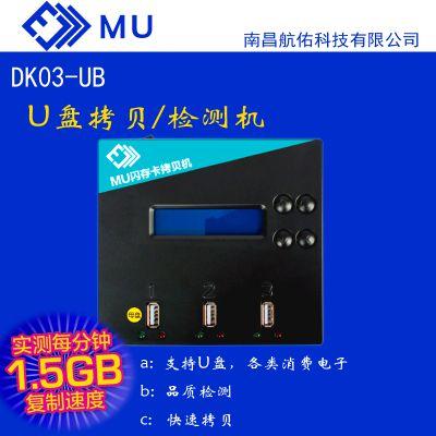 MU DK03-UB 1拖2便携USB拷贝机/检测机 专业检测缩水U盘 拷贝加密文件/隐藏档
