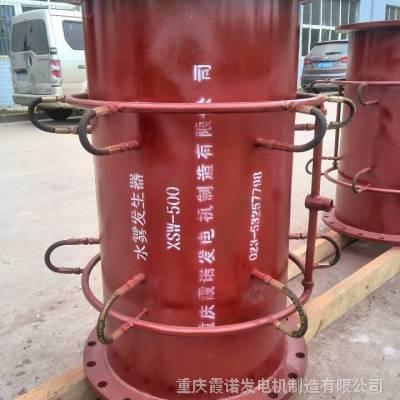 供应霞诺XSW瓦斯输送专用细水雾发生器插入式水雾发生器