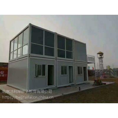 北京法利莱住人集装箱,集装箱房出租售.优质厂家供应