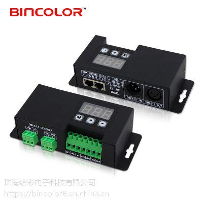 珠海缤彩BC-854升级带数显DMX四通道RGBW解码控制器