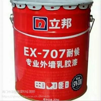 上海立邦漆批发 立邦专业外墙乳胶漆EX-707耐候 20kG外墙漆 涂料