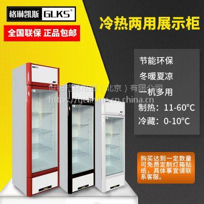 格琳凯斯GLKSHC-320冷热饮料展示柜 加热展示柜 冷热两用柜 便利店柜 饮料加热柜 饮料展示柜