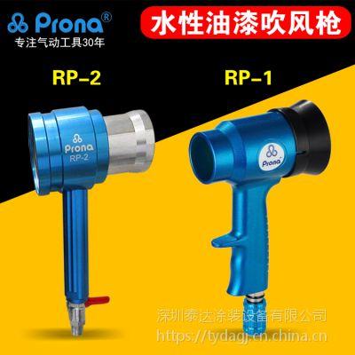 供应台湾宝丽水性油漆吹风枪RP-2 油漆干燥吹风机