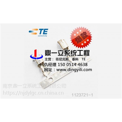 鼎一立系统工程(图)_泰科连接器型号_南京泰科连接器