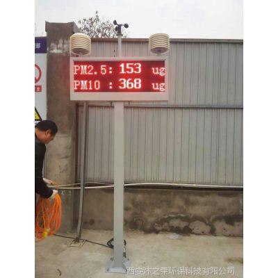 榆林在建工地扬尘污染实时在线监控系统MR-005