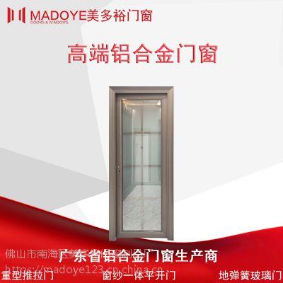 佛山美多裕门窗直销铝合金门窗 定制欧式厕所平开门 隔音防水