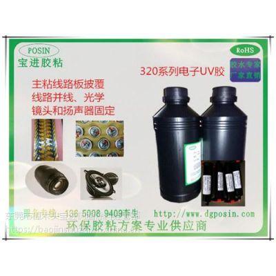电子光学镜头胶、电子胶、宝进树脂(在线咨询)