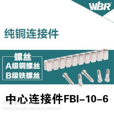 中心式短接件,接线端子连接件,望博FBI-10-6短连接,厂家直供纯铜制造