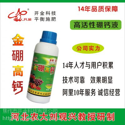 大棚葡萄钙硼同补 增产增甜 防大小粒 开金坐果肥 金硼高钙