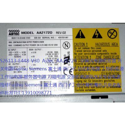 S26113-E448-V30 Astec AA21720 交换式电源供应器 开关电源