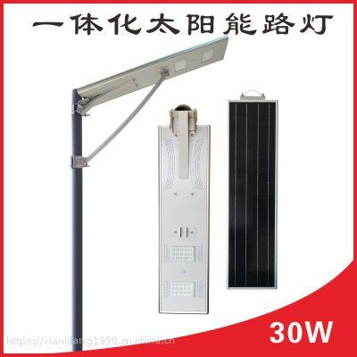 新农村建设一体化太阳能路灯 25W 安装5-6米 户外照明路灯 厂家