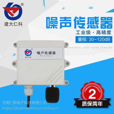 建大仁科 气象站噪声环境监测噪声传感器 噪声百叶盒 噪声扬尘 噪声测量