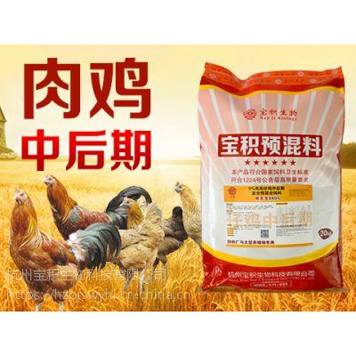 肉仔鸡中后期预混料防病催肥 鸡复合饲料添加剂厂家直销