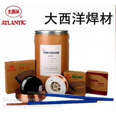 四川大西洋CHE557RH结构钢焊条J557RH焊条E8015-G